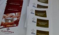 Η ΑΝΤΗΡΙΔΑ συμμετέχει στο Διεπιστημονικό Εκπαιδευτικό Σεμινάριο CLEFT LIP AND / OR PALATE FROM UTERUS TO ADOLESCENCE